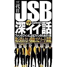 三代目J Soul Brothersの深イイ話★完全無欠のリーダー★三代目の良心 三代目 J Soul Brothersの深イイ話―――ファンのファンによるファンのための1冊