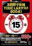 CD-ROM付 3週間で攻略 TOEIC(R) L&Rテスト600点!