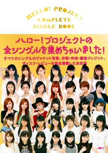 HELLO! PROJECT COMPLETE SINGLE BOOK ~ハロー! プロジェクトの全シングルを完全掲載した決定版~ (CDジャーナルムック)の詳細を見る