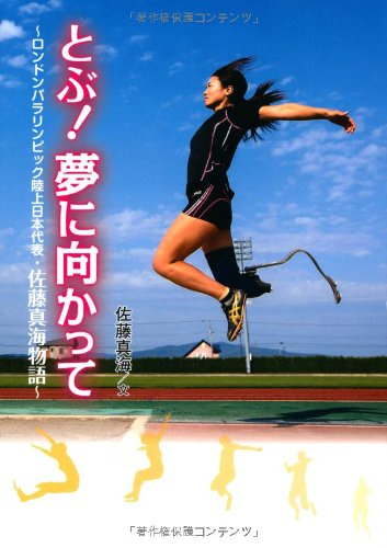 とぶ! 夢に向かって: ロンドンパラリンピック陸上日本代表・佐藤真海物語 (スポーツノンフィクション)の詳細を見る