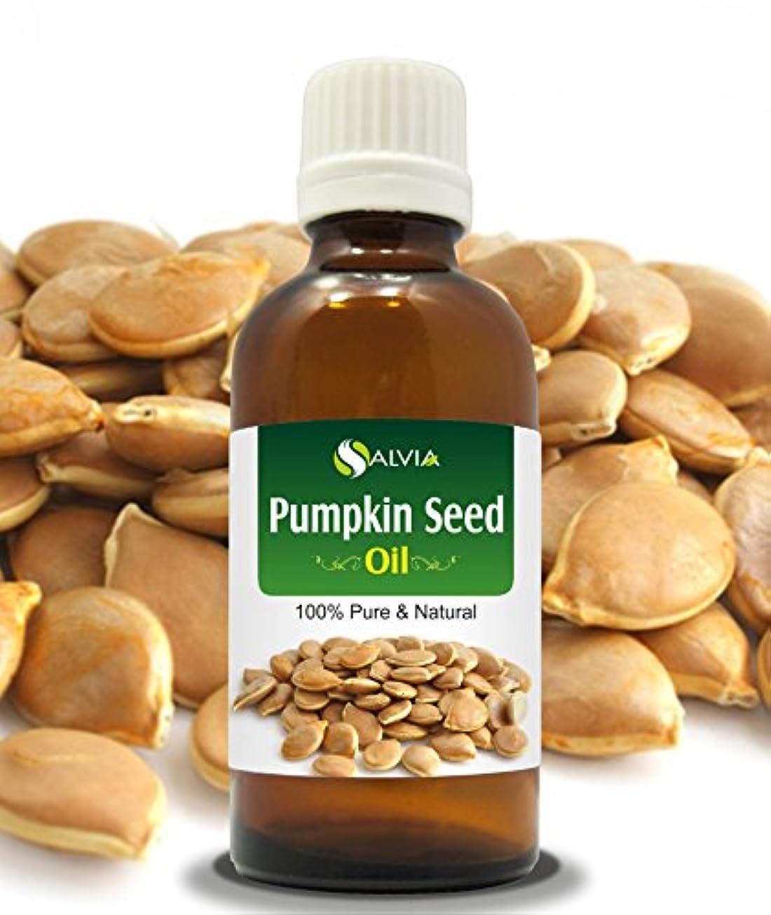 スカリー宿題砂利PUMPKIN SEED OIL 100% NATURAL PURE UNDILUTED UNCUT CARRIER OILS 15ML