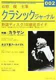 クラシックジャーナル〈002〉ディスク100/カラヤン/鈴木秀美