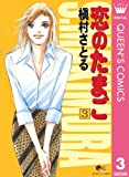 恋のたまご 3 (クイーンズコミックスDIGITAL)