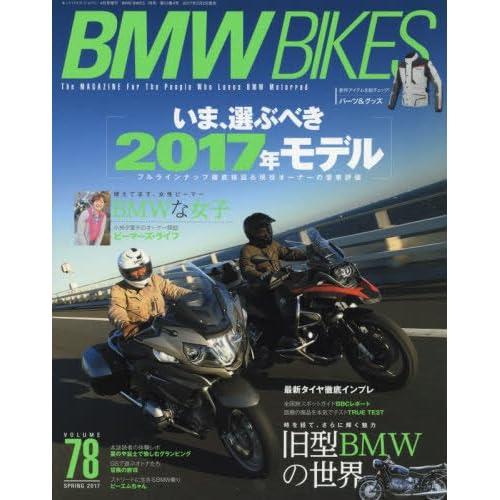 BMW BIKES(78) 2017年 04 月号 [雑誌]: ホットバイクジャパン 増刊