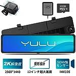YULU ドライブレコーダー ミラー型 GPS 11.88インチ超大画面 2k解像度 2560*1440 フルHD Sony製IMX335センサー 前後カメラ STARVIS暗視機能 HDR逆光補正 Gセンサー 衝撃感知 駐車監視 170°超広角 ループ録画 エンジン連動 タッチパネル リアカメラ IP68 防水防塵 東西日本信号機対応 32GB SDカード付 18ヶ月保証期間