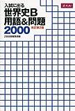 入試に出る 世界史B 用語&問題2000[改訂第2版]