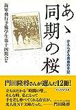 あゝ同期の桜 かえらざる青春の手記 (光人社NF文庫)