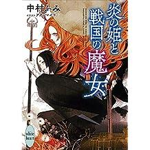 炎の姫と戦国の魔女 電子書籍特典付き (講談社X文庫)