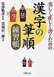 漢字の筆順練習帳―美しく正しく書くための (PHP文庫 く 25-1)