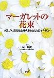 マーガレットの花束—小児がん、難治性血液疾患を支えた20年の軌跡 (悠飛社ホット・ノンフィクション)   (悠飛社)