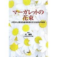 マーガレットの花束―小児がん、難治性血液疾患を支えた20年の軌跡 (悠飛社ホット・ノンフィクション)