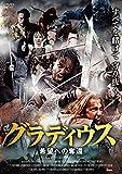 グラディウス ~希望への奪還~[DVD]
