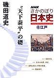 """NHKさかのぼり日本史(6) 江戸""""天下泰平"""