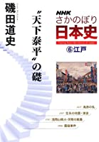 """NHKさかのぼり日本史(6) 江戸""""天下泰平""""の礎 ( )"""