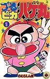 つるピカハゲ丸(1) (てんとう虫コミックス)