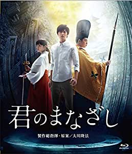 君のまなざし 新感覚スピリチュアル・ミステリー [Blu-ray]
