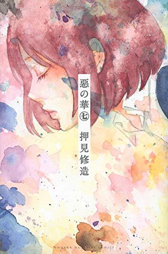 惡の華(7) (講談社コミックス)の詳細を見る