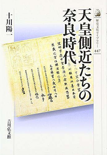 天皇側近たちの奈良時代 (歴史文化ライブラリー)