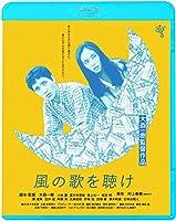 風の歌を聴け [Blu-ray]