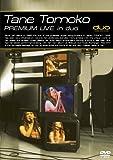 種ともこ MTV Premium Live in duo [DVD]