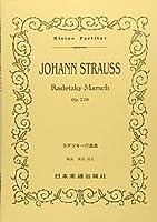 No.215 J.シュトラウス ラデツキー行進曲 Op.228 (Kleine Partitur)