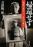 帰還せず―残留日本兵六〇年目の証言 (新潮文庫) 画像