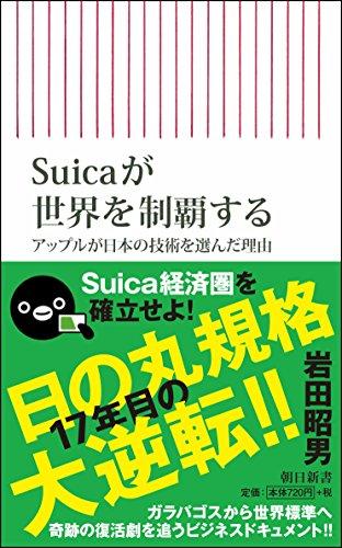 Suicaが世界を制覇する アップルが日本の技術を選んだ理由 (朝日新書)の詳細を見る