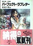 パーフェクト・ラブレター—蓬莱学園 恋愛編 (富士見ファンタジア文庫)