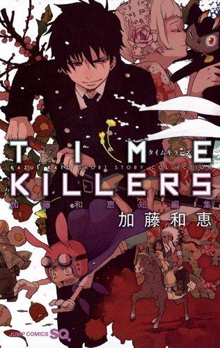 TIME KILLERS 加藤和恵短編集 (ジャンプコミックス)の詳細を見る