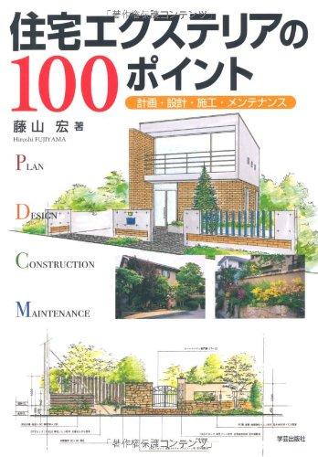 住宅エクステリアの100ポイント―計画・設計・施工・メンテナンス