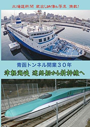 青函トンネル開業30年 津軽海峡 連絡船から新幹線へ [DVD]