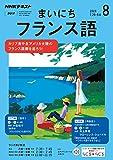 NHKラジオ まいにちフランス語 2019年 8月号 [雑誌] (NHKテキスト) 画像