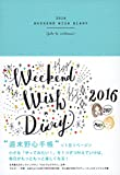 "WEEKEND WISH DIARY 週末野心手帳 2016 <1日1ページ式>"" style=""border: none;"" /></a></div><div class="