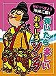 明日から使える沖縄三線! 弾いたら楽しい、おもしろソング! (楽譜)