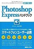 すぐにきれいな写真に仕上げられる無料で使えるPhotoshopExpressハンドブック