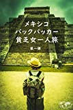 メキシコバックパッカー貧乏女一人旅 第一弾: マヤ遺跡を巡り、美しすぎる海やセノーテを感じる旅