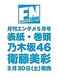 ENTAME(エンタメ) 2019年 05 月号 [雑誌]
