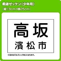 柔道ゼッケン(少年用 W25cm×H18cm) 文字カラー 紫 書体 明朝体