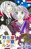 東京モダンガール (花とゆめコミックス)