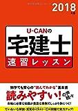 2018年版 U-CANの宅建士 速習レッスン (ユーキャンの資格試験シリーズ)