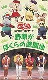 NHKおかあさんといっしょ'95春ファミリーコンサート〜野原がぼくらの遊園地〜 [VHS]