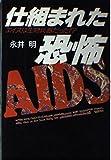 仕組まれた恐怖―エイズは生物兵器だった!?