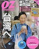 OZ Magazine petit (オズマガジンプチ) 2015年 01月号 [雑誌]