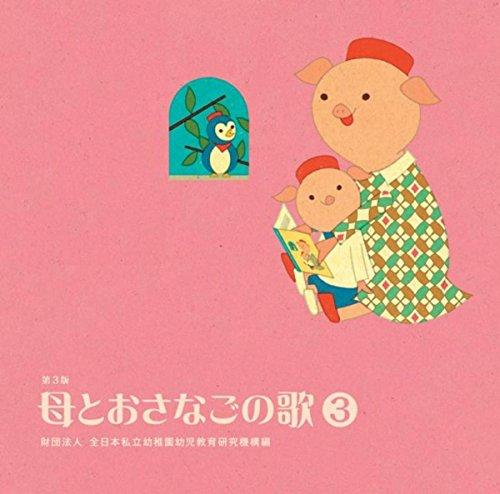 母とおさなごの歌<3> 財団法人 全日本私立幼稚園幼児教育研...