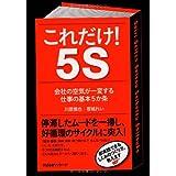 これだけ!  5S