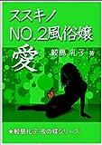 ススキノNO.2風俗嬢 ―愛―