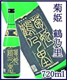 初代世界チャンピオン酒 菊姫鶴乃里は未だ人気高の限定酒720ミリ 2007年にIWCゴールドメダルを受賞した「世界一の酒」 箱無し(自宅用なので無償)