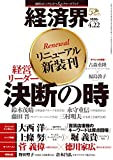 経済界2014年4月22日号