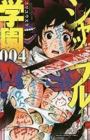 シャッフル学園 004 (少年チャンピオン・コミックス)