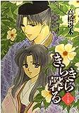 きらきら馨る (10) (ウィングス・コミックス)